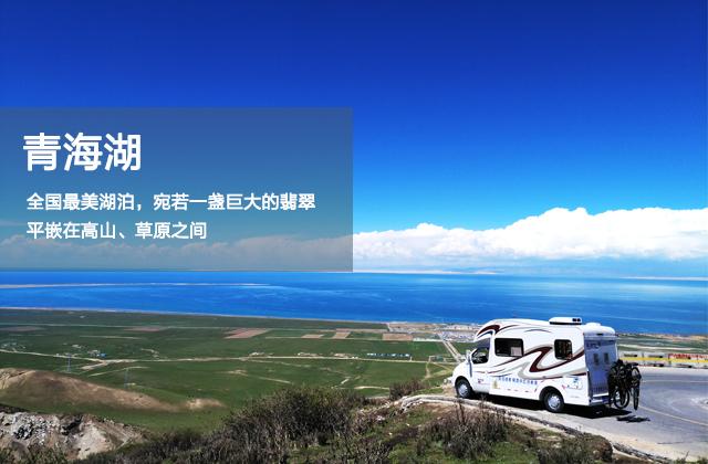 #全球招募#一场公路电影的旅行——四天三晚环青海湖房车骑行