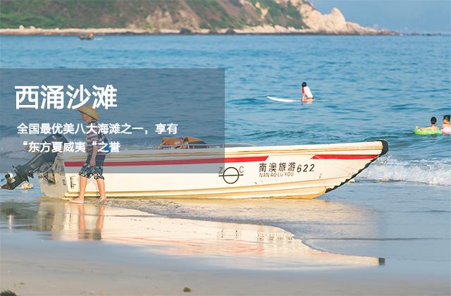 #团建活动#深圳西涌沙滩浪漫度假房车自由行